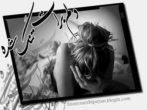 http://enntezarebipayan.persiangig.com/93454272.jpg