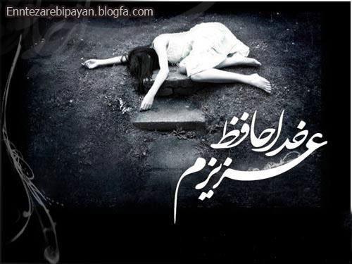 http://enntezarebipayan.persiangig.com/bye.jpg